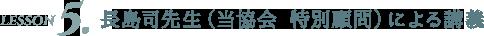 LESSON5.長島司先生(当協会特別顧問)による講義