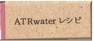 ATRwaterレシピ
