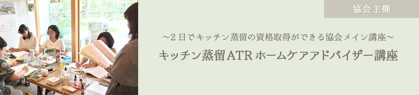 〜2日でキッチン蒸留の資格取得ができる協会メイン講座〜キッチン蒸留ATRホームケアアドバイザー講座